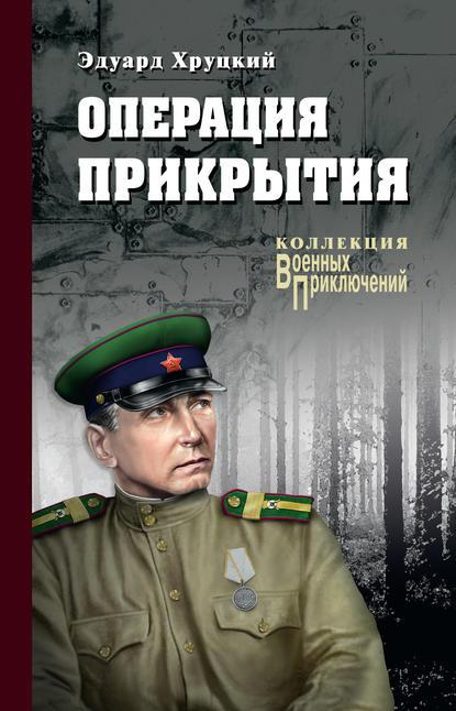 Обложка «Операция прикрытия (сборник)»