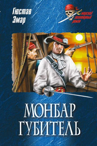 Обложка «Монбар Губитель»