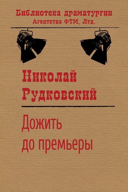 Обложка «Дожить до премьеры»