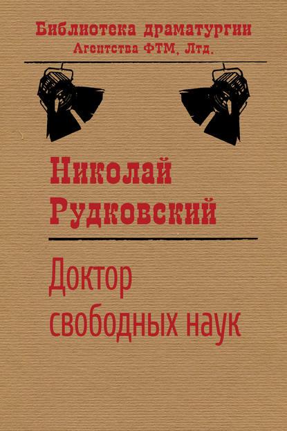 Обложка «Доктор свободных наук»