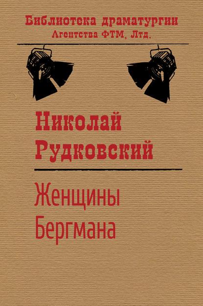 Обложка «Женщины Бергмана»