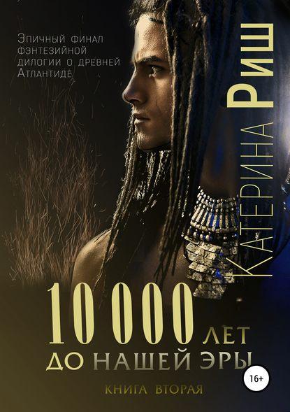 Обложка «10000 лет до нашей эры. Книга 2»