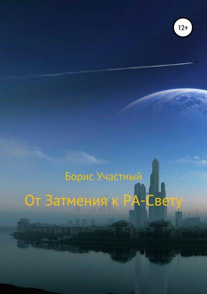 Обложка «От Затмения к РА-Свету»