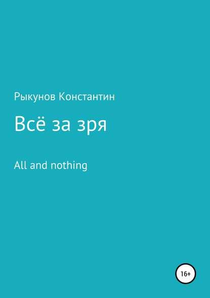 Обложка «Всё за зря»