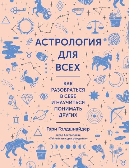 Обложка «Астрология для всех. Как разобраться в себе и научиться понимать других»
