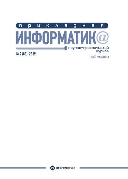 Обложка «Прикладная информатика №2 (80) 2019»