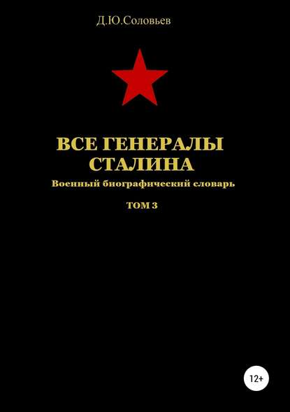 Обложка «Все генералы Сталина. Том 3»