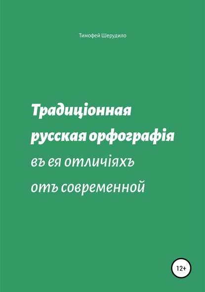 Обложка «Традиционная русская орфография в ее отличиях от современной»