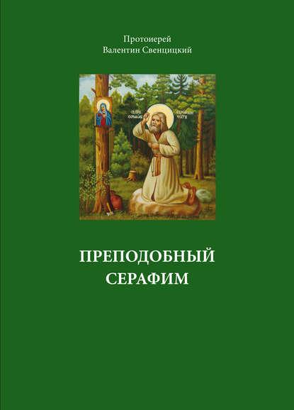 Обложка «Преподобный Серафим»