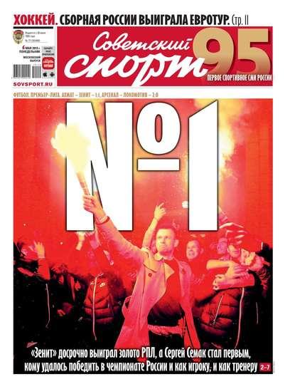 Обложка «Советский Спорт (Федеральный выпуск) 77-2019»