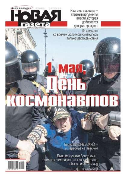 Обложка «Новая Газета 48-2019»