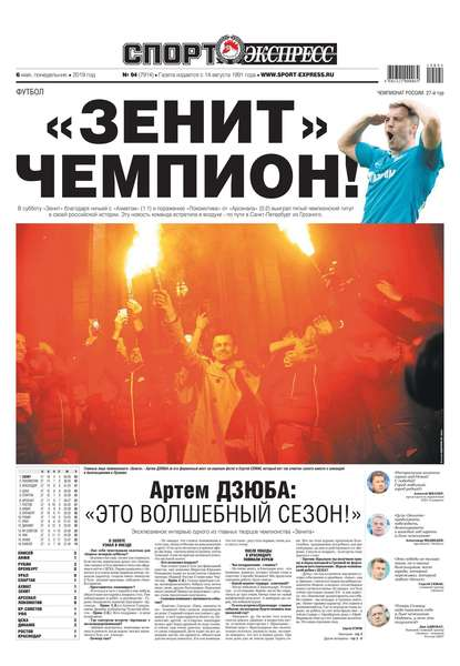 Обложка «Спорт-экспресс 94-2019»