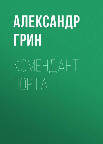 Обложка «Комендант порта»