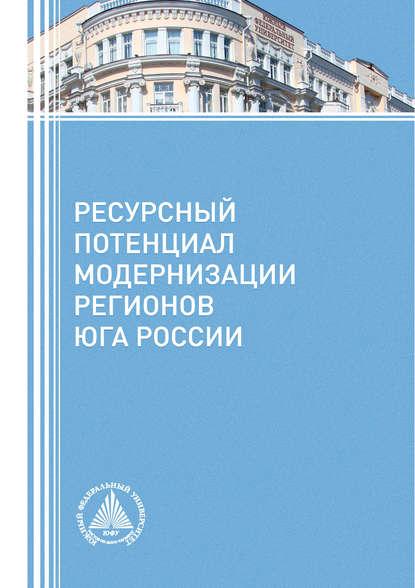 Обложка «Ресурсный потенциал модернизации регионов Юга России»