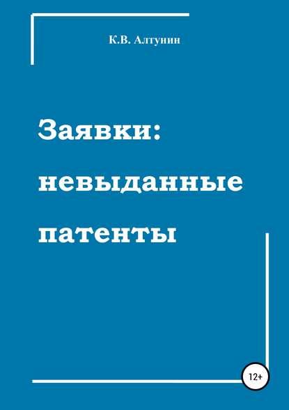 Обложка «Заявки: невыданные патенты»