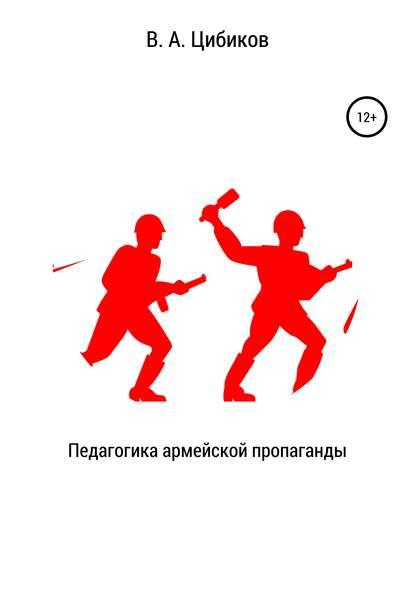 Обложка «Педагогика армейской пропаганды. История подготовки эффективных воинов и подразделений формами информационно-пропагандистской работы»