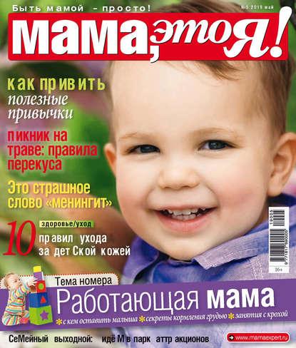 Обложка «Мама, это Я! №05/2019»