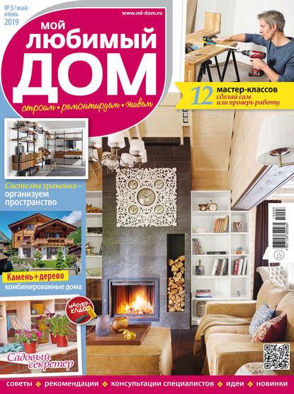 Обложка «Мой любимый дом №03/2019»