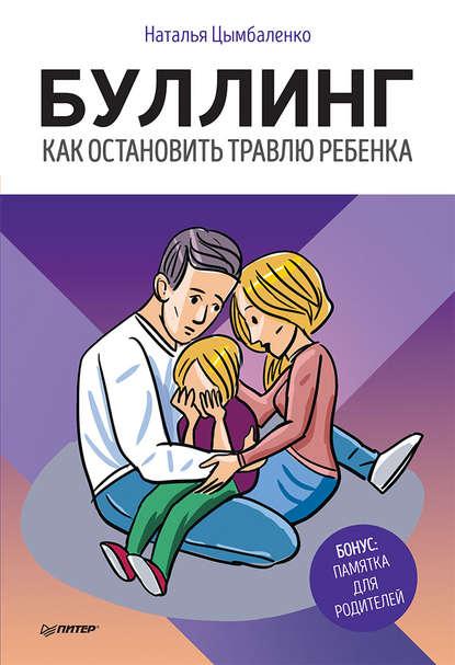 Обложка «Буллинг. Как остановить травлю ребенка»