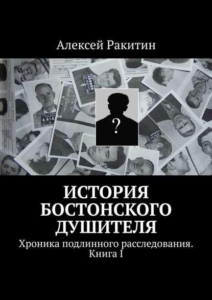 Обложка «История бостонского душителя. Хроника подлинного расследования. КнигаI»