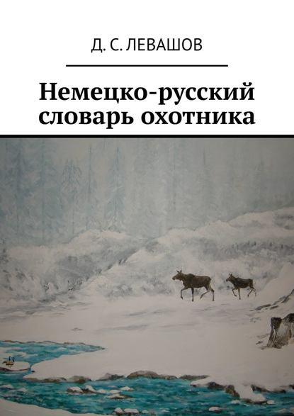 Обложка «Немецко-русский словарь охотника»