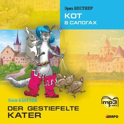 Обложка «Der gestiefelte kater / Кот в сапогах. MP3»