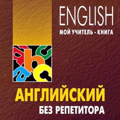 Обложка «Английский без репетитора. MP3»
