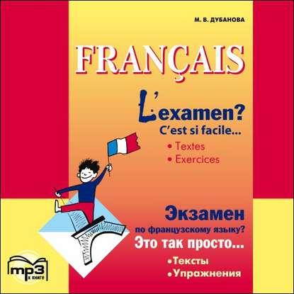Обложка «L'examen? C'est si facile / Экзамен по французскому языку? MP3»