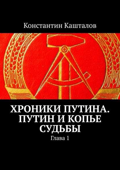 Обложка «Хроники Путина. Путин иКопье Судьбы. Глава1»