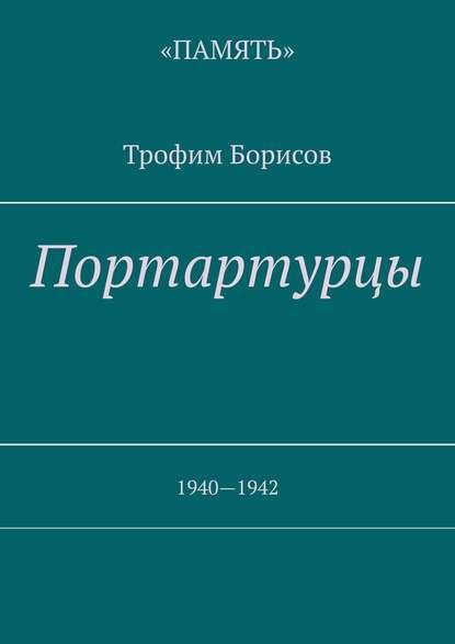 Обложка «Портартурцы. 1940—1942»
