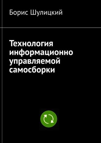 Обложка «Технология информационно-управляемой самосборки»