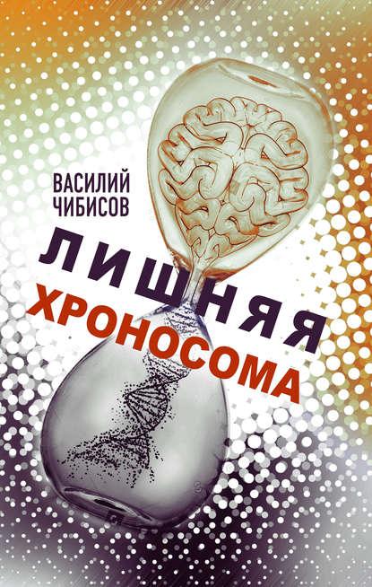 Обложка «Лишняя хроносома»