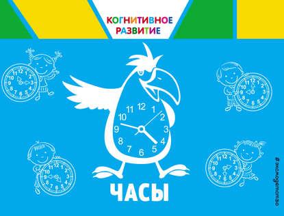 Обложка «Часы»