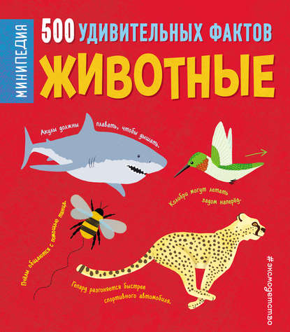 Обложка «Животные. 500 удивительных фактов»