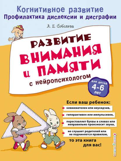 Обложка «Развитие внимания и памяти с нейропсихологом»