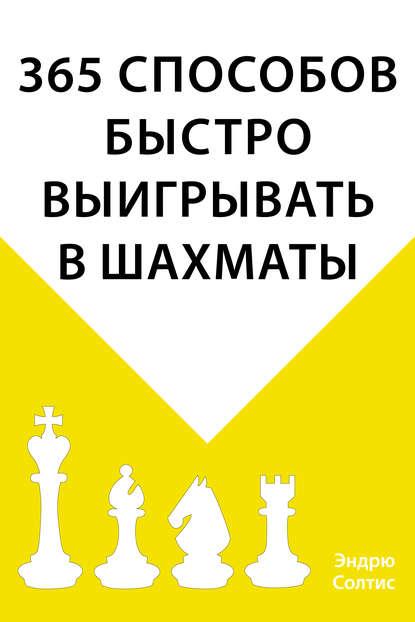 Обложка «365 способов быстро выигрывать в шахматы»