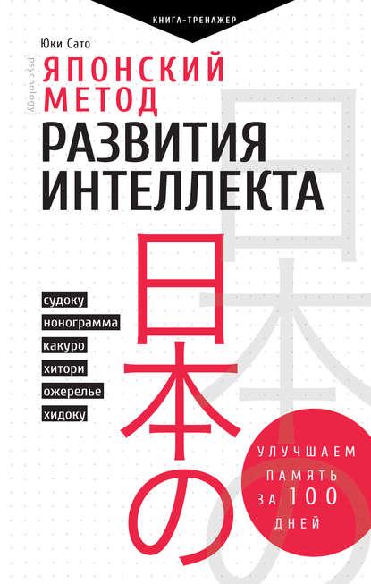 Обложка «Японский метод развития интеллекта. Улучшаем память за месяц»