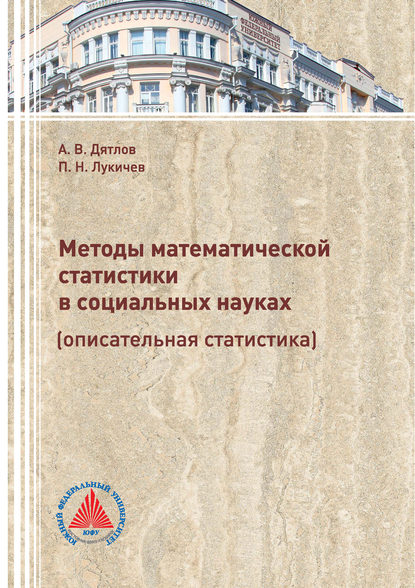 Обложка «Методы математической статистики в социальных науках (описательная статистика)»