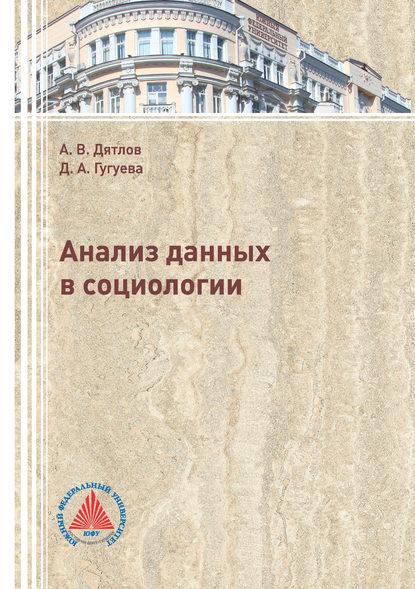 Обложка «Анализ данных в социологии»