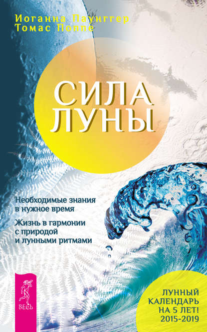 Обложка «Сила луны. Необходимые знания в нужное время. Жизнь в гармонии с природой и лунными ритмами»