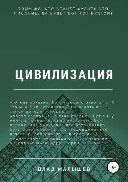 Обложка «Цивилизация»