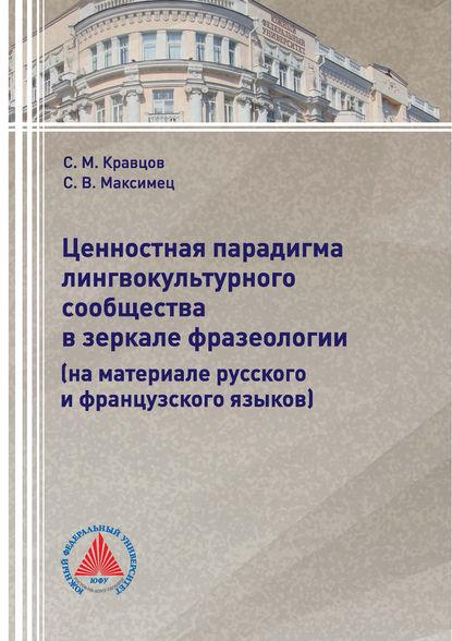 Обложка «Ценностная парадигма лингвокультурного сообщества в зеркале фразеологии (на материале русского и французского языков)»