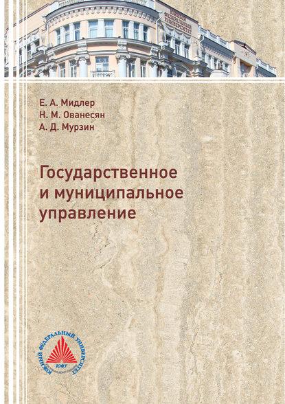 Обложка «Государственное и муниципальное управление»
