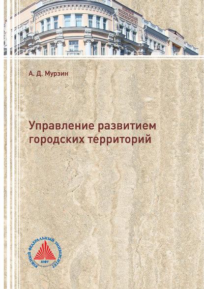 Обложка «Управление развитием городских территорий»