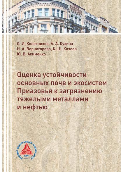 Обложка «Оценка устойчивости основных почв и экосистем Приазовья к загрязнению тяжелыми металлами и нефтью»