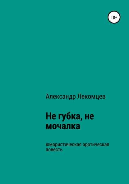 Обложка «Не губка, не мочалка»