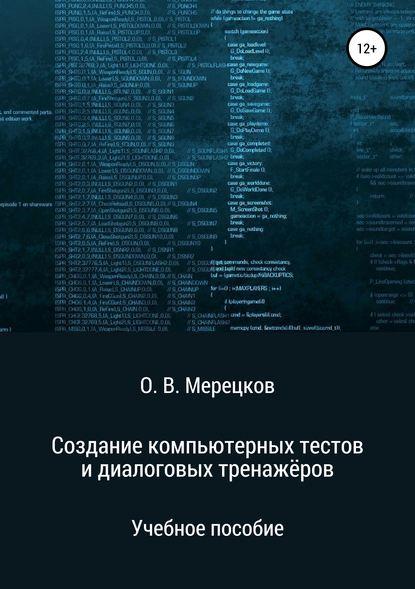 Обложка «Создание компьютерных тестов и диалоговых тренажёров»