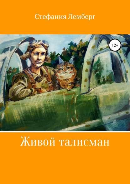 Обложка «Живой талисман. Сборник рассказов и сказок для детей»