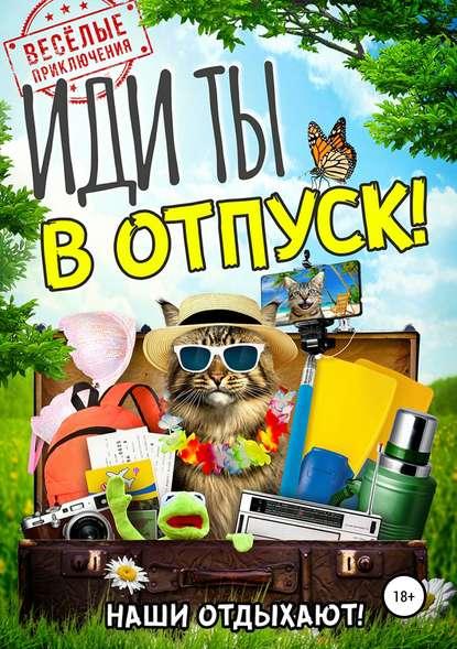 Обложка «Иди ты в отпуск!»