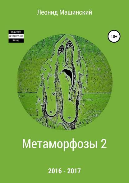 Обложка «Метаморфозы 2»